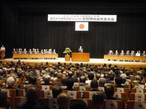 第54回全国神社総代会大会